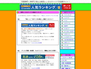 cheap-server.net screenshot