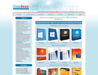 cheapkeys.net screenshot