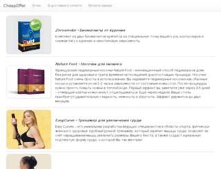 cheapoffer.ru screenshot
