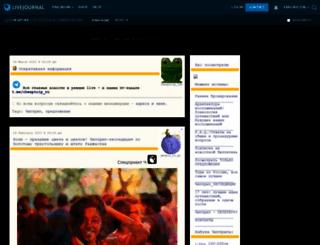 cheaptrip.livejournal.com screenshot