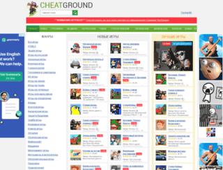 cheatground.ru screenshot