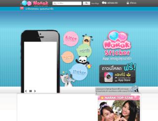 checkip.narak.com screenshot