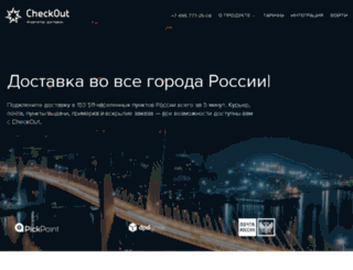 checkout.ru screenshot