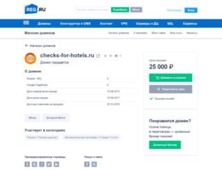 checks-for-hotels.ru screenshot