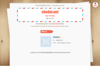 chedai.net screenshot