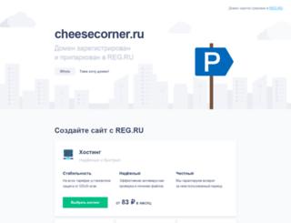 cheesecorner.ru screenshot