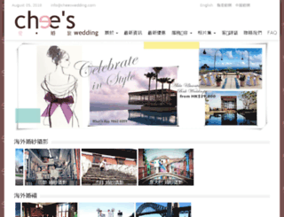 cheeswedding.com.hk screenshot