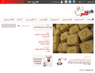 chefmasr.com screenshot