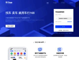 chehang168.com screenshot