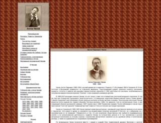 chehov.niv.ru screenshot