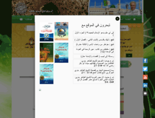 cheikh-badaoui.org screenshot