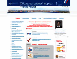 chel-edu.ru screenshot