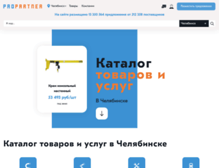 chel.propartner.ru screenshot
