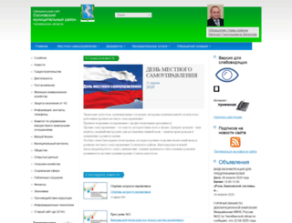 chelsosna.ru screenshot