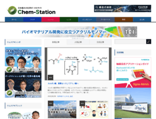 chem-station.com screenshot