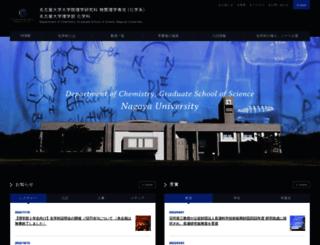 chem.nagoya-u.ac.jp screenshot
