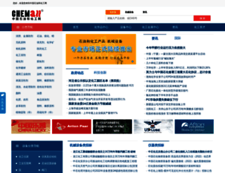 chemall.com.cn screenshot