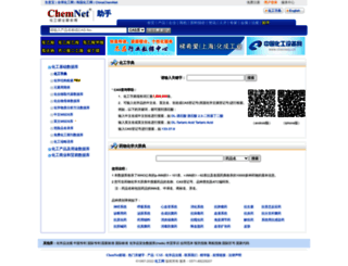 cheman.chemnet.com screenshot