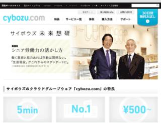 chemicool94.cybozu.com screenshot