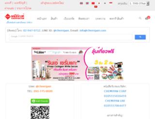 chemipan.com screenshot