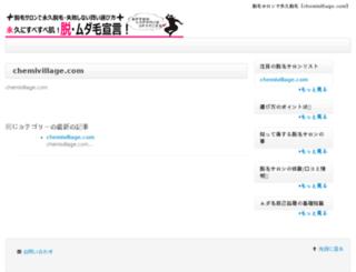 chemivillage.com screenshot