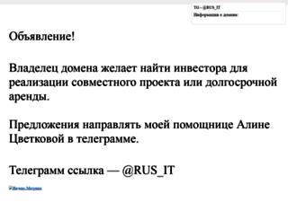 chempionat.ru screenshot