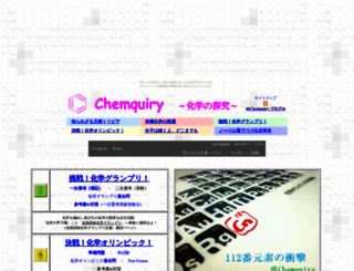 chemquiry.kakurezato.com screenshot