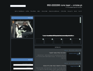 chendula.co.il screenshot