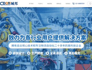 chengbon.com screenshot
