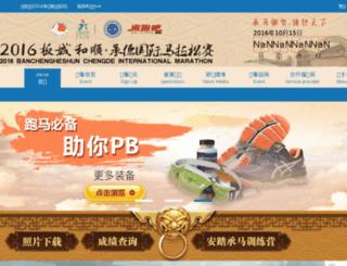 chengde-marathon.com screenshot