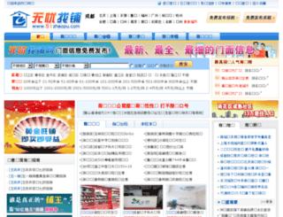 chengdu.51zhaopu.com screenshot