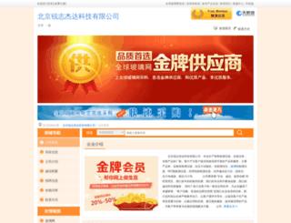 chengjiaquan.glass.cn screenshot