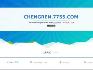 chengren.7755.com screenshot