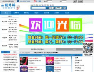 chengwaicheng.com.cn screenshot