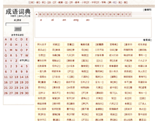 chengyu.teachercn.com screenshot