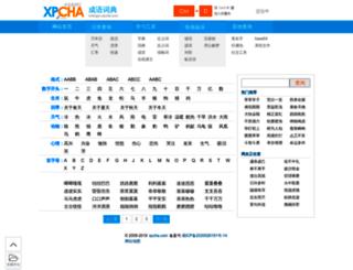 chengyu.xpcha.com screenshot