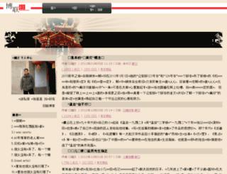 chenyaowen.blshe.com screenshot