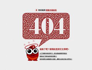 chenyonglin3333.blogchina.com screenshot
