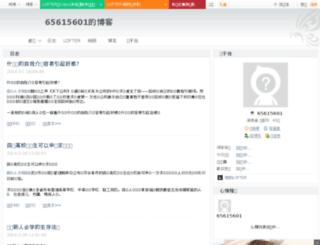 chenyuehong1987.blog.163.com screenshot