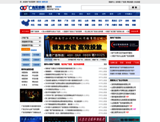 chenzhou.admaimai.com screenshot