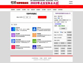 chepai.1518.com screenshot