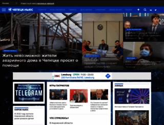 chepetsk-news.ru screenshot