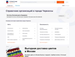 cherkassy.spravker.ru screenshot