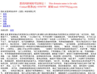 cherlichang.com screenshot
