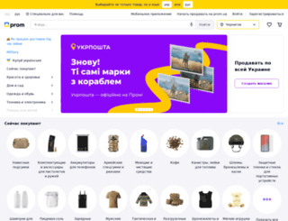 chernigiv.prom.ua screenshot