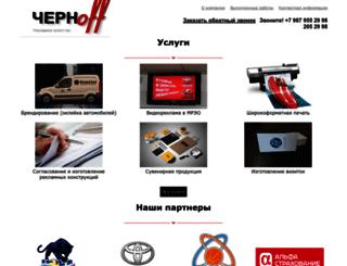 chernoff63.ru screenshot