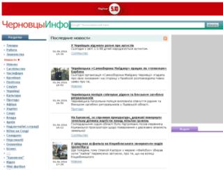 chernovtsyinfo.cinfoo.com screenshot
