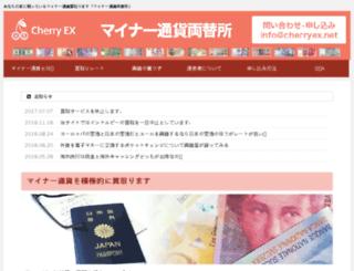 cherryex.net screenshot