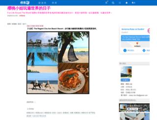 cherryfunlife.pixnet.net screenshot