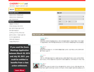 cherrypost.net screenshot